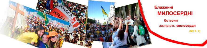 Логотип Офіційний сайт Організаційного комітету Світового Дня Молоді України