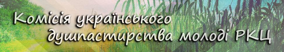 Логотип Українська комісія душпастирства молоді РКЦ