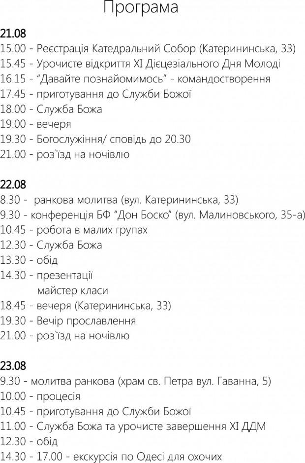 Програма ДМ Одеса