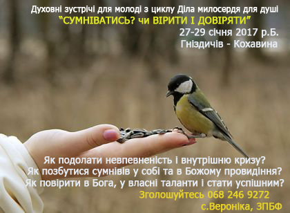 1006101_оголош_січень-27-29-пташка