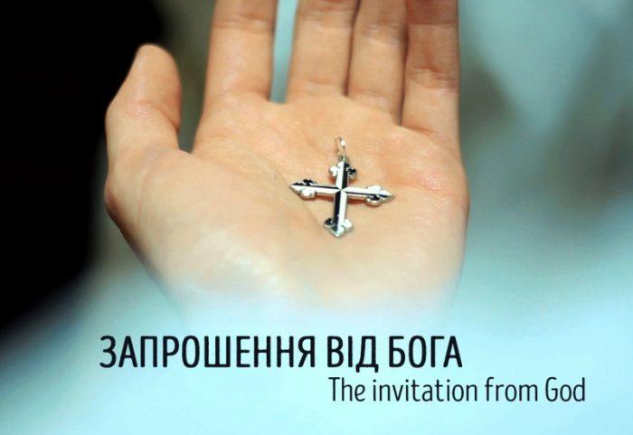 Запрошення-від-Бога-700x481