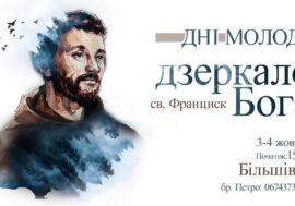 СВЯТИЙ ФРАНЦИСК – ДЗЕРКАЛО БОГА Дні молоді 3-4 жовтня