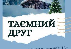 РЕКОЛЕКЦІЇ ДЛЯ ДІВЧАТ 2-5.01.2021