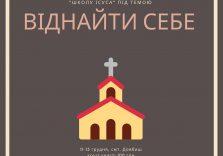 """11-13 грудня """"ШКОЛА ІСУСА"""""""