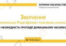 Звернення ВРЦіРО про необхідність протидії домашньому насильству в Україні