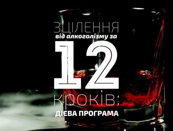 12 КРОКІВ ДУХОВНОГО ПРОБУДЖЕННЯ. Семінар 15-17.01.2021