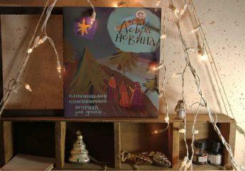 ДОБРА НОВИНА Катехитичний дитячий журнал