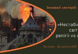 Зимовий лекторій «Нестабільний світ: релігії vs кризи» 26.01 – 26.02.2021