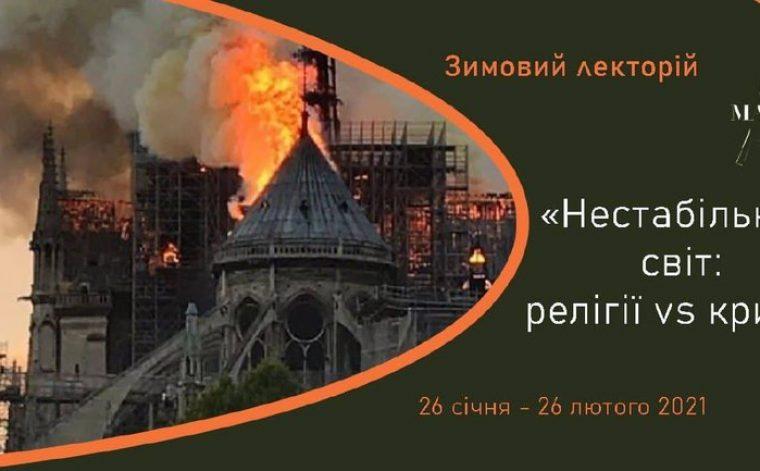 Зимовий лекторій «Нестабільний світ: релігії vs кризи» 26.01 - 26.02.2021