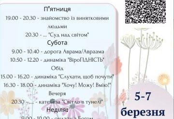 КОД ДОСТУПУ. ONLINE реколекції для молоді 5-7.03.2021