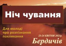 НІЧ ЧУВАННЯ ДЛЯ МОЛОДІ ПРО РОЗПІЗНАННЯ ПОКЛИКАННЯ