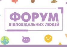 ФОРУМ ВІДПОВІДАЛЬНИХ ЛЮДЕЙ 11-12.06.2021