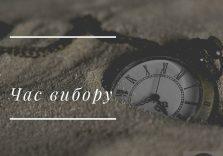 ЧЕТВЕР – РОЗДУМИ ПРО ПОКЛИКАННЯ.  Молодість – час вибору