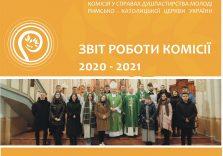 РІЧНИЙ ЗВІТ КОМІСІЇ ДУШПАСТИРСТВА МОЛОДІ ЗА 2020 – 2021 Р.