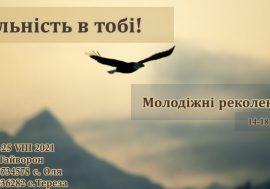 Вільність в тобі. Молодіжні реколекції 16 – 15.08.2021