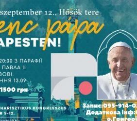 ЗУСТРІЧ З ПАПОЮ ФРАНЦИСКОМ У БУДАПЕШТІ 10 – 12.09.2021