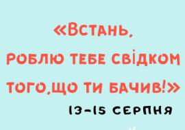ДДМ КАМ'ЯНЕЦЬ-ПОДІЛЬСЬКОЇ ДІЄЦЕЗІЇ