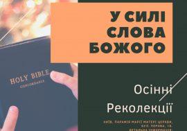 """Осінні реколекції """"У СИЛІ СЛОВА БОЖОГО"""""""